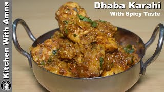 Chicken Dhaba Karahi Recipe With Spicy Taste by Kitchen With Amna