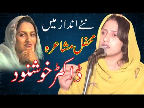 Latest Dr Khushnood Saraiki Mushaira New Punjabi Saraiki Mehfil Full HD