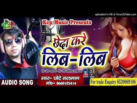 Xxx Mp4 2018 Ka Sab Se Sex Se Song Gane Wala Singer Chote Salman 3gp Sex