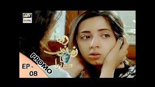 Zard Zamano Ka Sawera Episode 8 ( Promo ) - ARY Digital Drama