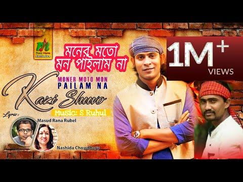 Xxx Mp4 Kazi Shuvo Moner Moto Mon Pailamna মনের মত মন পাইলামনা New Bangla Song 2018 Music Home 3gp Sex