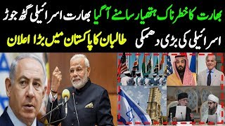 ALIF NAMA Latest Headlines| Israeli prime minister big statement ,Pakistan India news