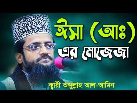Xxx Mp4 New Bangla Waj Mahafil 2017 By Quri Abdullah Al Amin আল আমিন Khulna Bangladesh 3gp Sex