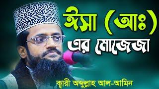 New Bangla Waj Mahafil 2017 By Quri Abdullah Al Amin আল আমিন Khulna, Bangladesh