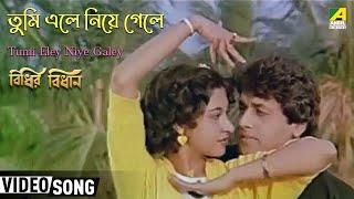 Tumi Eley Niye Galey | Bidhir Bidhan | Bengali Movie Song |  Mohd. Aziz, Anuradha Paudwal