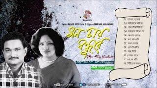 Momtaz, Ashraf Udash - Mon Chay Bondhure | মন চায় বন্ধুরে | Full Audio Album | Soundtek