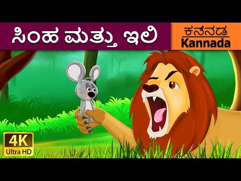 Xxx Mp4 ಸಿಂಹ ಮತ್ತು ಇಲಿ In Kannada Kannada Stories Fairy Tales In Kannada 4K UHD Kannada Fairy Tales 3gp Sex