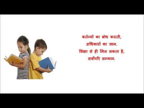 Hindi Poem on Importance of Child Education   हà¤؟नà¥چदी कवà¤؟ता बहà¥پत ज़र