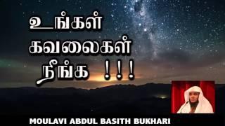 உங்கள் கவலைகள் நீங்க!! ~ To Overcome your Sadness!┇ILM Reminders ┇Abdul Basith Bukhari