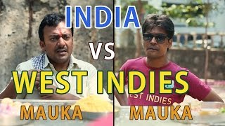 Mauka Mauka | India vs West Indies T20 World Cup 2016 | Mumbai Special