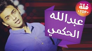 جميع مقاطع عبدالله حكمي - مقاطع فلة تنسيك الدنيا  😂