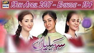Saheliyaan Ep 154 - 13th April 2017 - ARY Digital Drama uploaded on 5 month(s) ago 34763 views