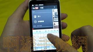 HTC ONEX (非原廠機) 亞太雙模雙待( CDMA+GSM ) 4.7吋 Android4.0-WIFI與影音操作說明