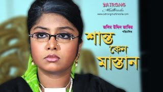 High lights Part । Shanto Keno Mastan । New Release Movie - 2016