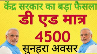 Ded Registration By Nois Only 4500 केंद्र सरकार की योजना के तहत by free education