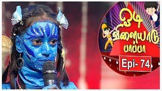 Odi Vilayadu Pappa  6 | Epi 74 | Mithra Dance Performance | 07/02/2018 | Kalaignar TV