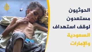 الحوثيون مستعدون لوقف استهداف السعودية والإمارات دعما لجهود السلام