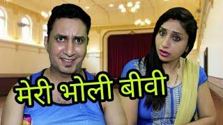 मेरी भोली बीवी / husband wife funny comedy fight / jokes in hindi/GolGappa jokes/ bhushan phutela !