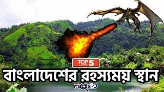বাংলাদেশের সবচেয়ে রহস্যময় ৫ টি স্থান | Top 5 Mysterious Places In Bangladesh - FactsBD