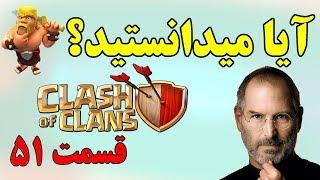 آیا میدانستید؟ دانستنی ها - قسمت ۵۱ Top 10 Farsi