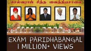 Exam Paridhabangal | Sivaraj Sidha Maruthuvom Troll | Madras Central