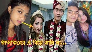 তাসকিনের বিয়ে মানি না! কেঁদে কেঁদে এ কি বললেন অদিতি   Taskin Ahmed Wedding News