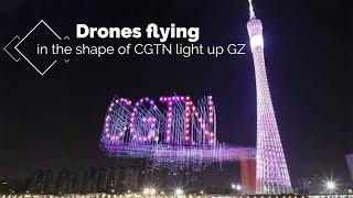 Live: Drones flying in the shape of CGTN light up GZ CGTN首次点亮广州夜空