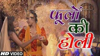 PHOOLON KI HOLI  | Latest Holi Video Song 2017 | Singer - Deepak Tripathi |, LEENA DAS
