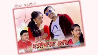 'Panche Baja Ghunna' - TRACK | Mahendra Gautam & Sarita Karki
