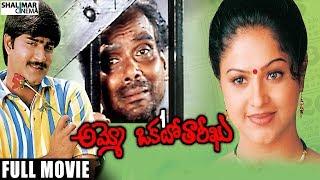 Ammo Okato Tareeku Full Length Telugu Movie || Srikanth, Raasi, Suresh, Prema