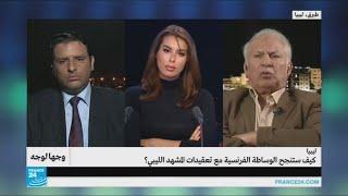 كيف ستنجح الوساطة الفرنسية مع تعقيدات المشهد الليبي؟