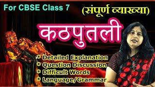 कठपुतली - कविता (सम्पूर्ण व्याख्या) Kathputli - Kavita (Detailed Explanation)