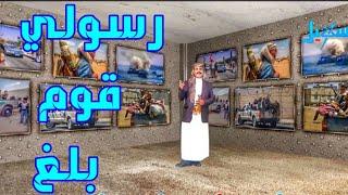 رسولي - محمد الاضرعي- غاغة 3