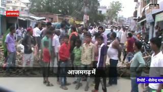 आजमगढ़: बिजली को लेकर प्रदर्शन, देखें वीडियो   sabsetejnews