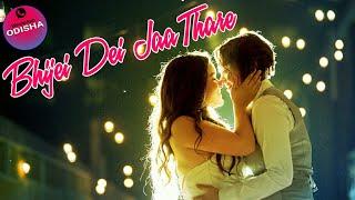 Bhijei Dei Jaa Thare (Human Sagar) Superhit Romantic Songs