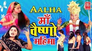 माँ वैष्णो महिमा | Maa Vaishno Mahima | Sanjo Baghel | Best Aalha Bhajan | Rathore Cassettes