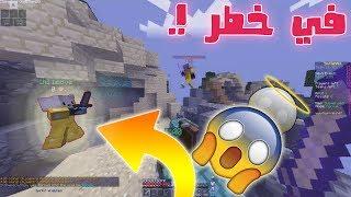 ماين كرافت : أنقذت خويي في أخر لحضة !! ( شوفو ردة فعل خويي ) ! | Minecraft