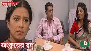 Bangla Natok | Onkurer Shopno | Tanvin Sweety, Shahidujjaman Selim, Pidim, Suborno Mostafa