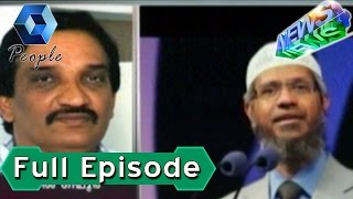 News 'n' Views: Who Is Targetting Zakir Naik? | 15th July 2016