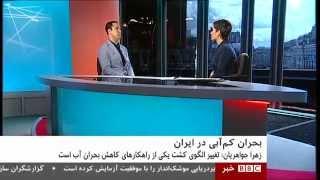 بحران کم آبی و تغییر اقلیم در ایران- کاوه مدنی (Kaveh Madani on drought and climate change in Iran)