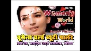 Womens World Beauty Parlour .Com Jabalpur