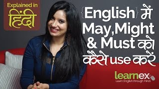 Difference between 'May', Might' & 'Must' – Learn English Grammar – English Speaking lesson in Hindi