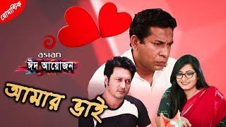 Eid Natok | AMAR BHAI | আমার ভাই | Comedy Drama | Adibashi Mizan | Mosharraf Karim | Emon | Neha