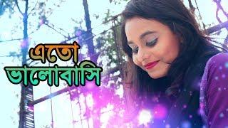 Eto Valobashi (Promo) ।  Bangla Music Video । FA Sumon । Suhana । Sakib । BrotherHood Production