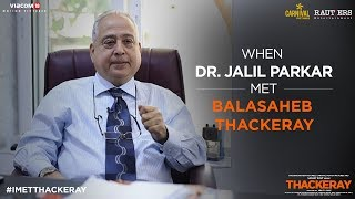 When Dr. Jalil Parkar Met Balasaheb Thackeray | Releasing 25th January
