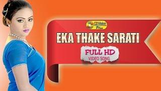 Eka Thaki Sarata Jibon | HD Movie Song | Manna & Nodi | CD Vision