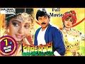 Jagadeka Veerudu Atiloka Sundari Full Length Telugu Movie Chiranjeevi Sridevi mp3