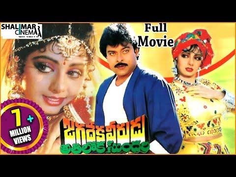 Xxx Mp4 Jagadeka Veerudu Atiloka Sundari Full Length Telugu Movie Chiranjeevi Sridevi 3gp Sex