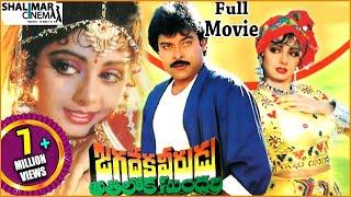 Jagadeka Veerudu Atiloka Sundari Full Length Telugu Movie || Chiranjeevi, Sridevi