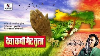 Deva Kadhi Bhet Tula | Marathi Song - A song for farmers - Sumeet Music